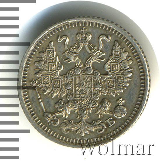 5 копеек 1913 г. СПБ ВС. Николай II Инициалы минцмейстера ВС