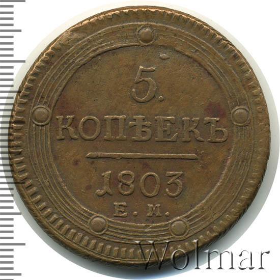 5 копеек 1803 г. ЕМ. Александр I. Екатеринбургский монетный двор. Аверс тип 1806, реверс тип 1802