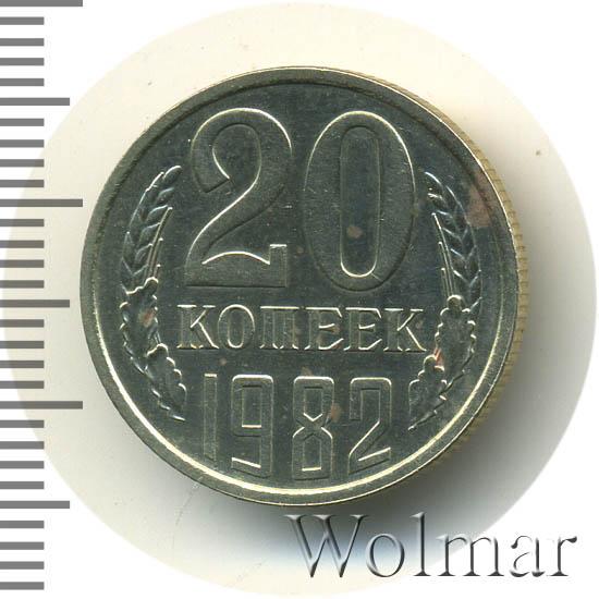 20 копеек 1982 г Перепутка - штемпель 3 копеек 1981 г
