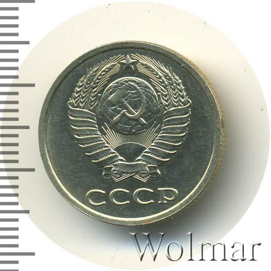 20 копеек 1982 г. Перепутка - штемпель 3 копеек 1981 г