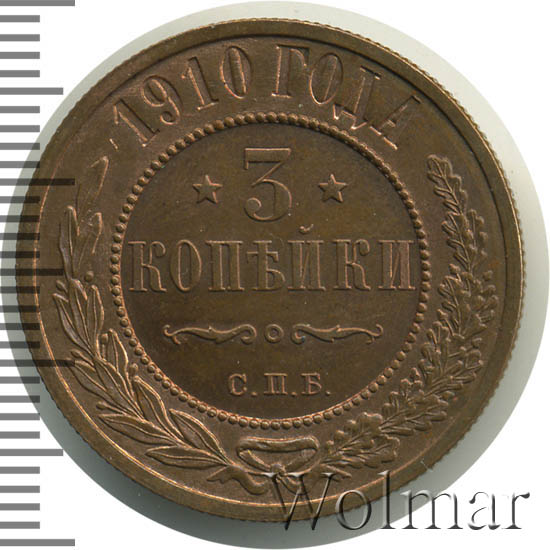 3 копейки 1910 г. СПБ. Николай II.