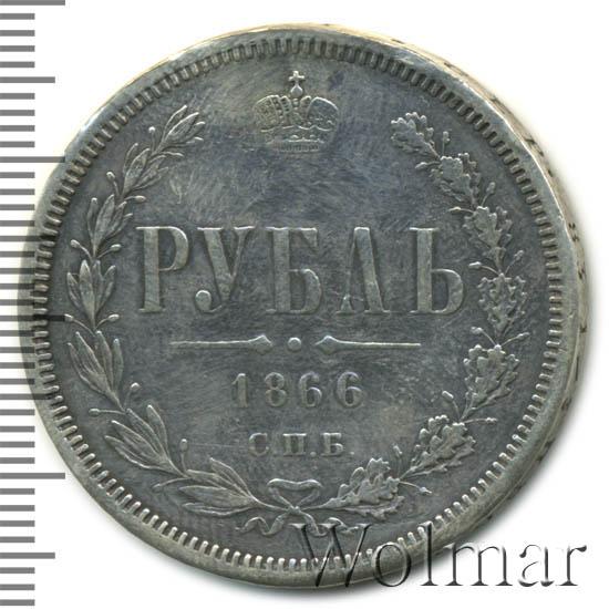 1 рубль 1866 г. СПБ НІ. Александр II. Инициалы минцмейстера НІ