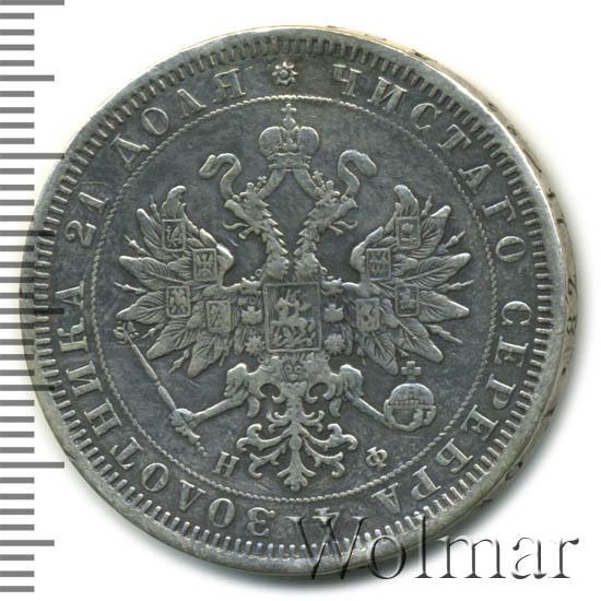 1 рубль 1866 г. СПБ НІ. Александр II Инициалы минцмейстера НІ