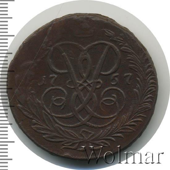 2 копейки 1757 г. Елизавета I Номинал над св. Георгием. Гурт Екатеринбургского монетного двора