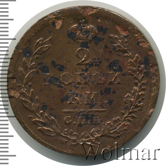 2 копейки 1811 г. СПБ ПС. Александр I. Буквы СПБ ПС