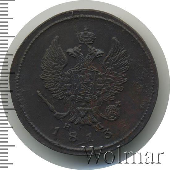 2 копейки 1813 г. ЕМ НМ. Александр I. Буквы ЕМ НМ