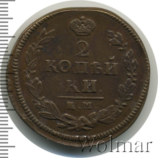 2 копейки 1825 г. КМ АМ. Александр I. Буквы КМ АМ