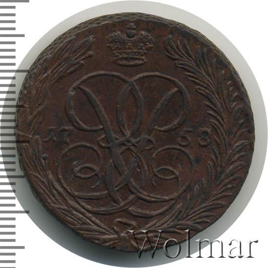 1 копейка 1758 г. Елизавета I