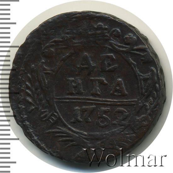 Денга 1752 г. Елизавета I.