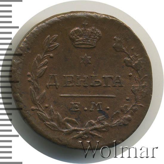 Деньга 1819 г. ЕМ НМ. Александр I.