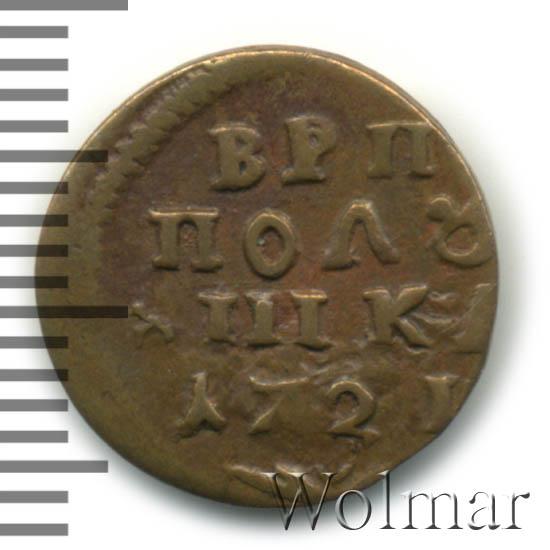 Полушка 1721 коллекционная купюра 4 буквы