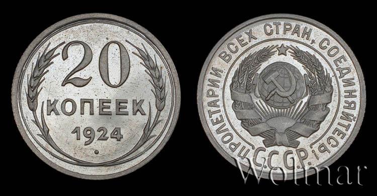 20 копеек 1924 г. Буквы «С» вытянутые