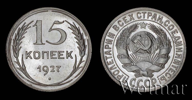 15 копеек 1927 г. Лицевая сторона - 2., оборотная сторона - В