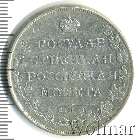 1 рубль 1807 г. СПБ ФГ. Александр I. Орел больше, бант меньше
