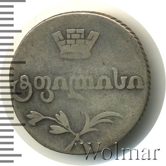 Двойной абаз 1815 г. АТ. Для Грузии (Александр I)