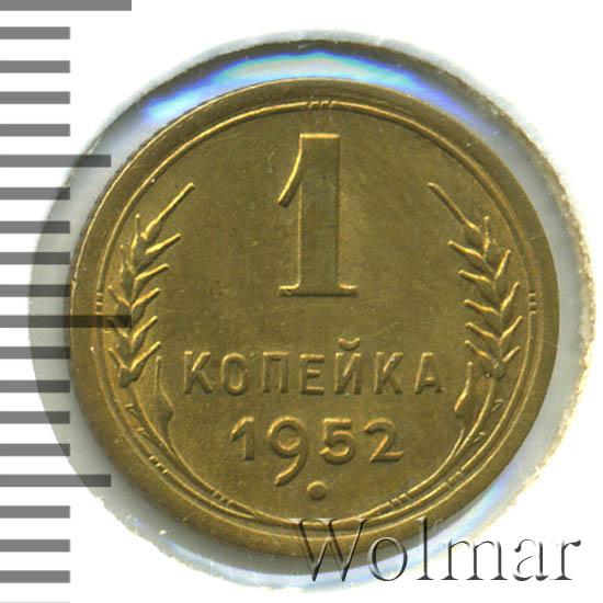 1 копейка 1952 г. Буква «Р» приподнята к гербу, диск солнца с венчиком