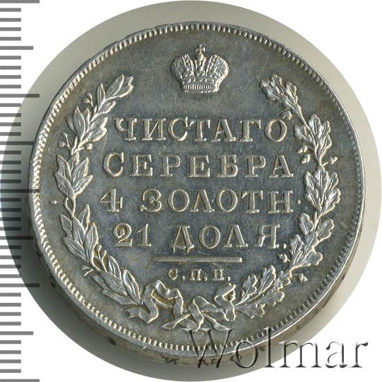 1 рубль 1831 г. СПБ НГ. Николай I. Цифра