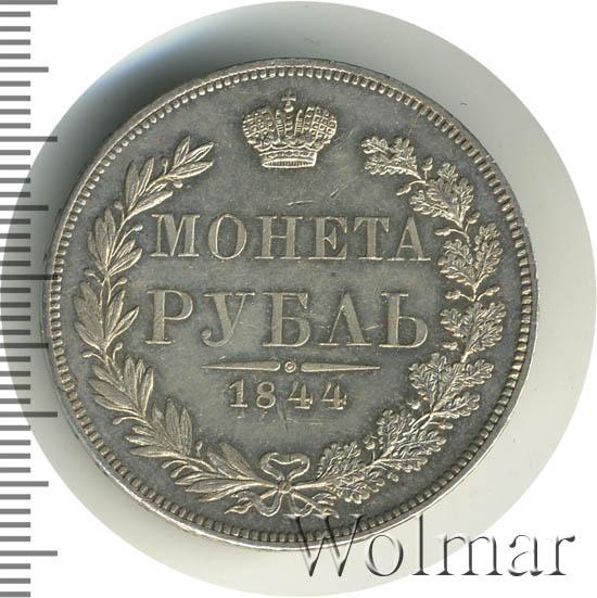 1 рубль 1844 г. MW. Николай I. Варшавский монетный двор. Хвост орла прямой