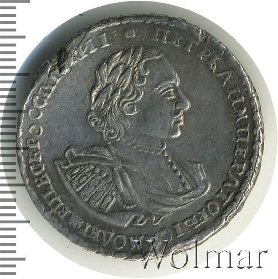 Полтина 1722 г. Петр I Портрет в наплечниках. Год славянский