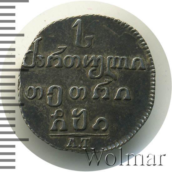 Абаз 1810 г. АТ. Для Грузии (Александр I).