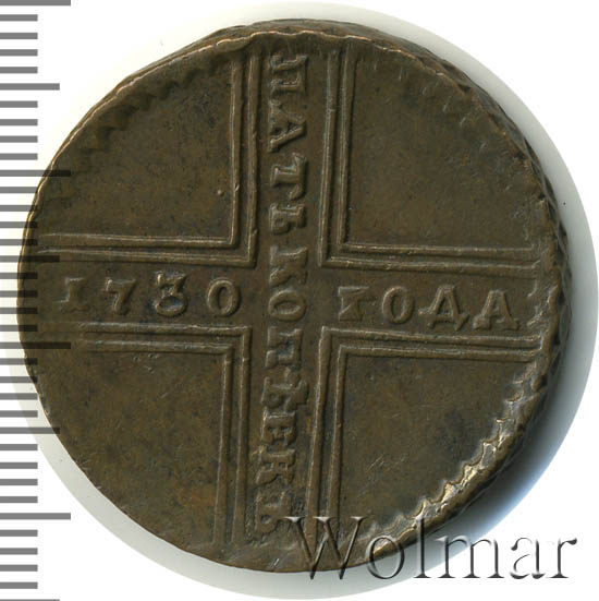 5 копеек 1730 г. МД. Анна Иоанновна. Обозначение монетного двора