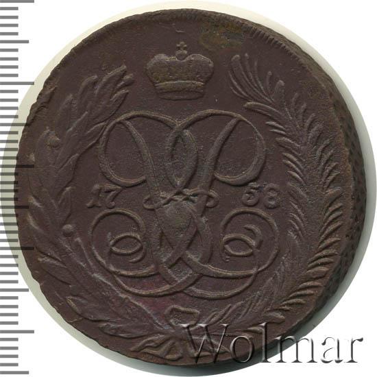 5 копеек 1758 г. Елизавета I. Без обозначения монетного двора