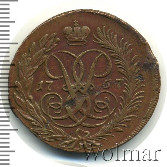 2 копейки 1757 г. Елизавета I. Номинал под св. Георгием. Гурт Екатеринбургского монетного двора