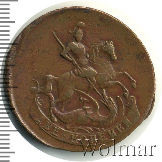 2 копейки 1757 г. Елизавета I Номинал под св. Георгием. Гурт Екатеринбургского монетного двора