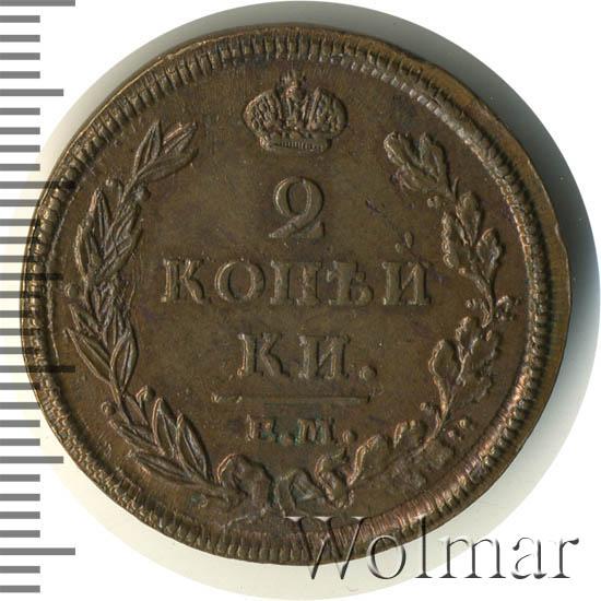 Стоимость монеты 1812 года 2 копейки 15 копеек 1990