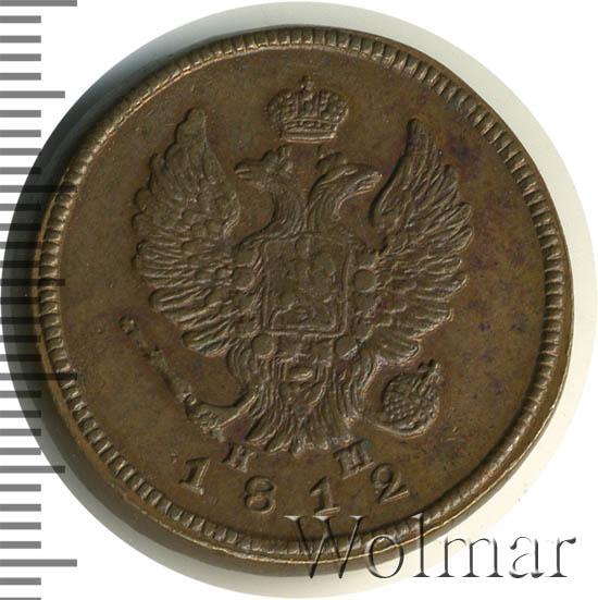 2 копейки 1812 ем нм цена история металлических денег в россии реферат