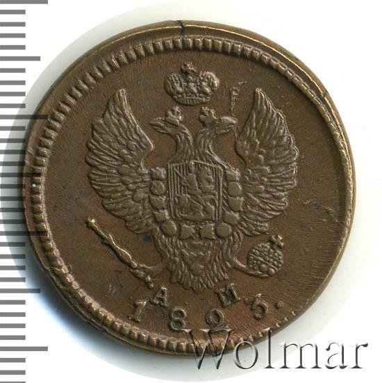 2 копейки 1823 г. КМ АМ. Александр I. Буквы КМ АМ
