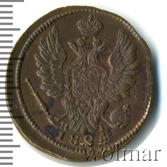 1 копейка 1824 г. ЕМ ПГ. Александр I. Буквы ЕМ ПГ