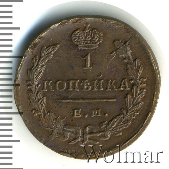 1 копейка 1829 г. ЕМ ИК. Николай I. Екатеринбургский монетный двор