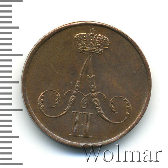 1 копейка 1860 г. ВМ. Александр II. Варшавский монетный двор
