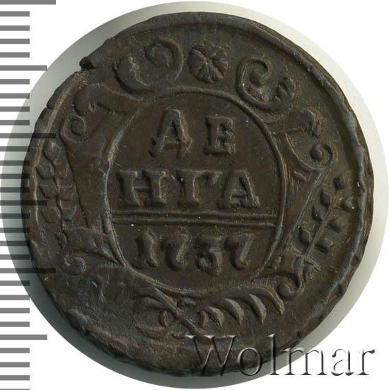 Денга 1737 г. Анна Иоанновна. Екатеринбургский монетный двор