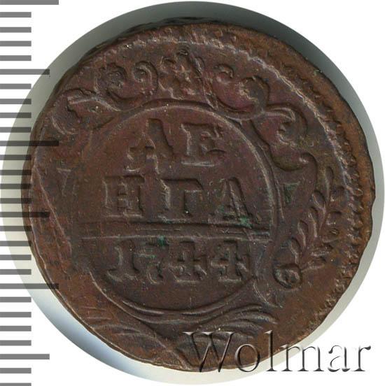 Денга 1744 г. Елизавета I.