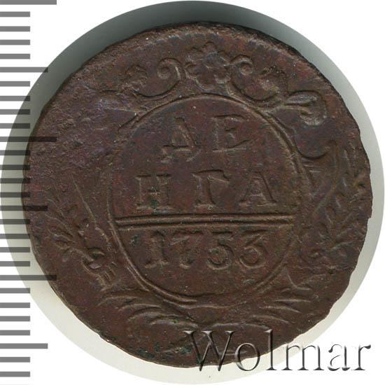 Денга 1753 г. Елизавета I.