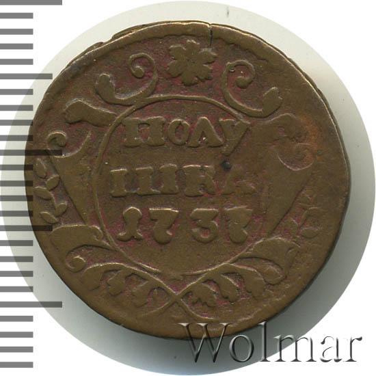 Полушка 1737 г. Анна Иоанновна. Екатеринбургский монетный двор