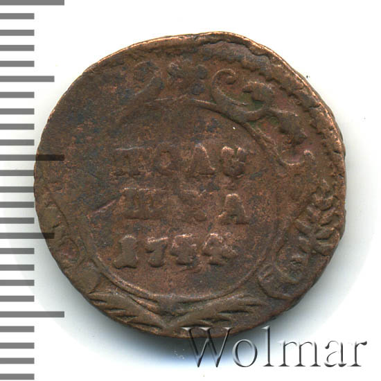Полушка 1744 г. Елизавета I.