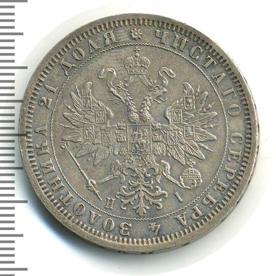 1 рубль 1876 г. СПБ НІ. Александр II.