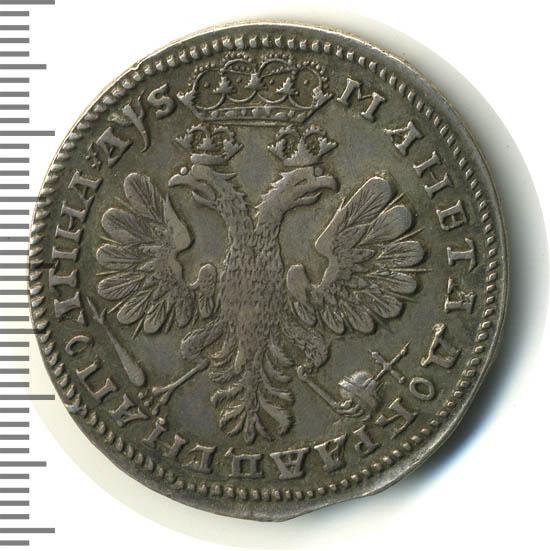 Полтина 1706 г. Петр I. Портрет образца года. Крест державы большой. Тиражная монета