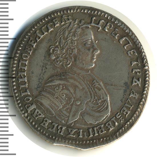 Полтина 1706 г. Петр I Портрет образца года. Крест державы большой. Тиражная монета