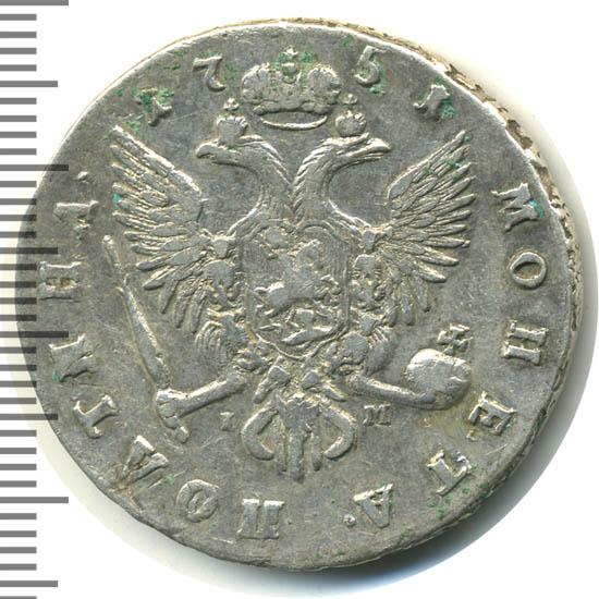 Полтина 1751 г. СПБ IМ. Елизавета I. Погрудный портрет. Санкт-Петербургский монетный двор. Инициалы минцмейстера IM