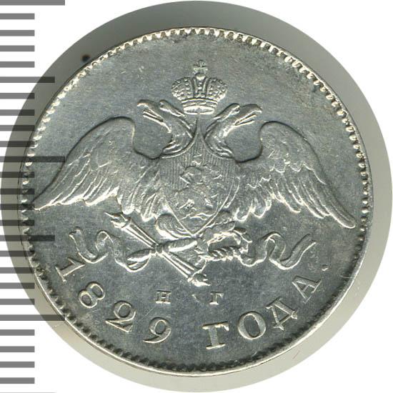 20 копеек 1829 г. СПБ НГ. Николай I.