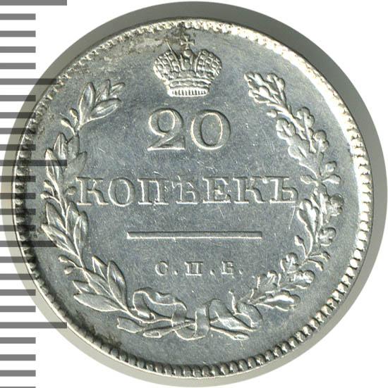 20 копеек 1829 г. СПБ НГ. Николай I