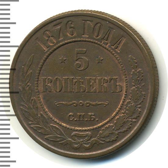5 копеек 1876 г. СПБ. Александр II. Санкт-Петербургский монетный двор