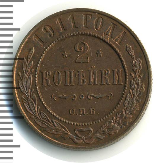 2 копейки 1911 г. СПБ. Николай II.