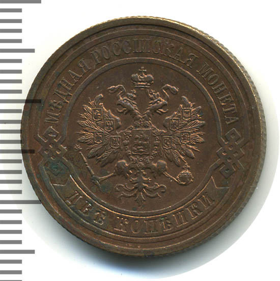 2 копейки 1911 г. СПБ. Николай II