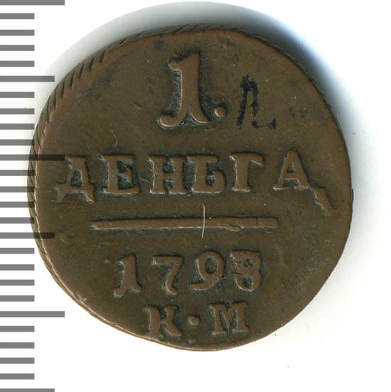 Деньга 1798 г. КМ. Павел I. Сузунский монетный двор