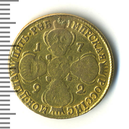 5 рублей 1792 г. СПБ. Екатерина II. Тиражная монета